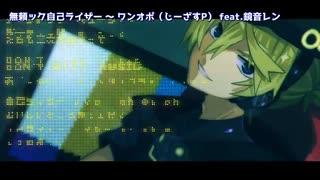 【ニコカラ】無頼ック自己ライザー(キー-2)【on vocal】