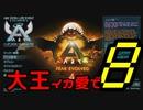 【ARK】大王イカ愛で8【VOICEROID+ゆっくり実況】