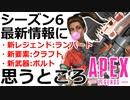 【Apex Legends/ゆっくり実況】part77/シーズン6最新情報に思うところ【エーペックスレジェンズ】