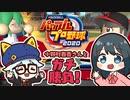 【VTuber】小野町春香さんとパワプロ2020ガチ勝負!