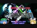 機動戦士ガンダム 0083 STARDUST MEMORYをゆっくり紹介!ガンダム史上最高の戦闘シーンを堪能しろ!!