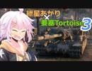 紲星あかり × 要塞Tortoise × WoT【3】