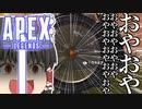 【Apex Legends/ゆっくり実況】part78/全てを見通せなかったクリプト【エーペックスレジェンズ】
