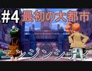【2人実況】スイッチ持ってない友人とポケモンシールドを草タイプ縛りで実況プレイ part4