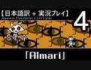 【翻訳 + 実況】テレビと心を探す旅【Almari】その4