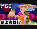 【ペーパーマリオ オリガミキング】オリーを止めろ!! #50