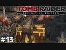 #13 価値なき者の墓【Tomb Raider DE】