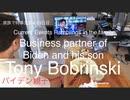 家族で時事放談w 53日目 バイデン親子のビジネスパートナー トニー・ボブリンスキ