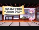 【東方卓遊戯】東方妖々冒険譚【SW2.5】Session 8-EX