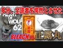 【BLEACH】千年血戦編にて登場する例のアレ(ゆっくり解説)
