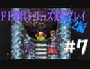 ファイナルファンタジー歴代シリーズを実況プレイ‐FF2編‐【7】