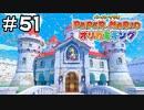 ペラペラとオリガミの物語、完結!【ペーパーマリオ オリガミキング】#51(完)