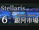 【Stellaris物語風プレイ】Part6 - 「格付け脆弱でも!」影響力不足な市場誘致祈願【ゆっくり実況プレイ】