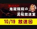【10/19 放送】鬼龍院翔の泥船放送室