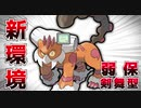 【ポケモン剣盾】冠の雪原環境で絶対流行る剣舞弱保型ダイマランドロス