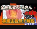 【#CVS三笠】金魚坂めいろさんの騒動を、個人事業主視点で解説【バーチャルコンビニ三笠屋】
