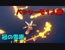 【ポケモン剣盾】冠の雪原バシャーモ1人旅 その1【ゆっくり実況】