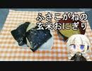 【謝米祭】【手抜き祭】ふさこがねの玄米おにぎり