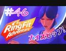 【実況】ゲームするだけでフィットネス!?#46【リングフィットアドベンチャー】