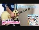 【ラブライブ!】 虹色Passions! / 虹ヶ咲学園スクールアイドル同好会 ギター 弾いてみた