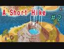 飛んだり崖登ったり自由なハイキング『A Short Hike』#2