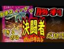 【遊戯王ADS】自爆スイッチで勝利できるのは決闘者だけ!!【小ネタ集】