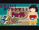 【モンスターファーム移植版】どすこい!テクモヤマ!!part4【ゆっくり実況】