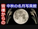【半分ゆっくり解説】いろんな月を見よう!中秋の名月写真館