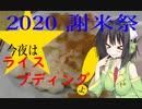 【謝米祭】今夜は ライスプディングよ!87飯目