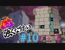 """【ポケモン剣盾】 """"もっと"""" 強くなりたい。 #10【ツンデツンデ】"""
