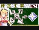 化学と錬金術の力でMinecraftを工業化!Antimatter Chemistry #21【弦巻マキ実況】