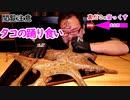 【ASMR】【咀嚼音】【モッパン】初のASMR店撮り!タコの踊り食い