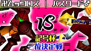 【記号杯】卍黒きムッコロズ vs 神剣バスタード♂【三位決定戦】-64スマブラCPUトナメ実況-