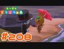 【実況】いちごの傘を差して歩いてるヒャクパーが可愛い #208【あつまれどうぶつの森】