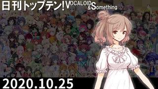 日刊トップテン!VOCALOID&something【日刊ぼかさん2020.10.25】