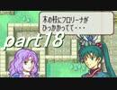 【ゆっくり】FE烈火縛りプレイ幸運の斧 part18【ヘクハー】