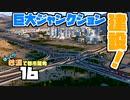 【Cities:Skylines】ゆっくり砂漠で都市開発 Part16【ゆっくり実況】