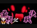 【VOICEROID劇場】あかりダイアリー:セヤナイトメアの逆襲