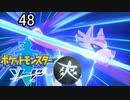 【ポケモン剣盾】ポケットモンスターソード実況プレイpart48【完全初見】
