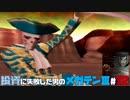 【祝HDリマスター】投資に失敗した男の真・女神転生ⅢNOCTURNEマニアクス(HARD)#12
