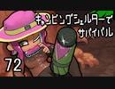 【クラムボウル4】キャンピングシェルターでサバイバル72