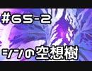 【実況】落ちこぼれ魔術師と7つの異聞帯【Fate/GrandOrder】65日目 part1