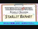 「アイドルマスター スターリットシーズン」スターリットレポート! コメ有アーカイブ(1)