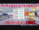 【ポケモン剣盾】マイナー&オールダメかもでランクバトル 前編【史上初?】