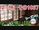 【怪談】ゆっくり怖い話・ゆっ怖1067【ゆっくり】