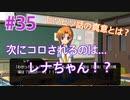 『ひぐらしのなく頃に 奉』実況プレイPart35
