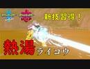 【ポケモン剣盾】熱湯ライコウ!新技習得で使い勝手超絶向上!?【冠の雪原】