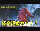 ポケモン盾【冠雪原】実況してみる3『おつかい編』