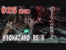 【BIOHAZRD RE:3実況】Part25 END「決戦」