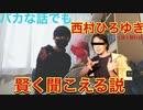 【ひろゆき】バカな話でも西村ひろゆきっぽく話せば賢く聞こえる説【おでん】